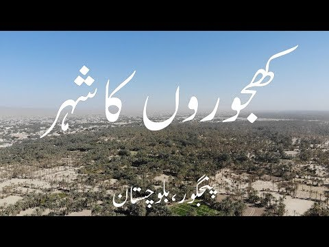 Date City | Panjgur | Oldest City of Makran | Balochistan | Pakistan | Vlog # 23 |