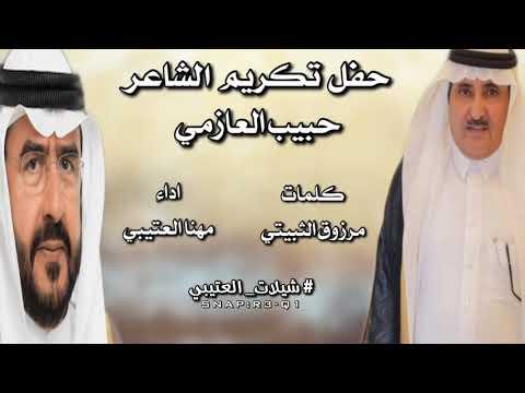 شيلة حفل تكريم الشاعر حبيب العازمي   | كلمات مرزوق الثبيتي  | اداء مهنا العتيبي