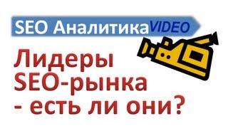 видео Рейтинг лучших SEO-компаний Москвы