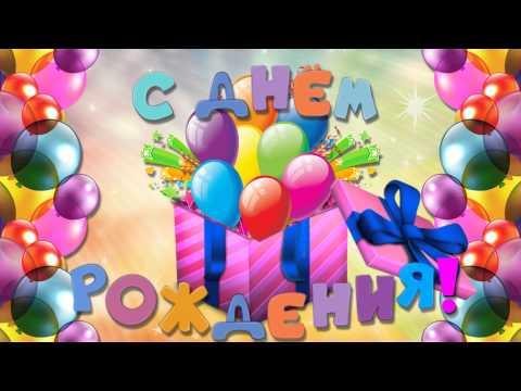 Футаж С Днем рождения 3 года