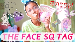 💪🏻สตรองค่ะแม่!😂 | 🙀The Face Squishy Tag👸🏼 | 🙋🏻Cream Sweet Cafe😂