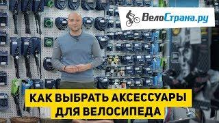 Как выбрать аксессуары для велосипеда