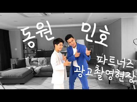 장민호 & 정동원 삼성화재 광고촬영 웃음 가득한 현장 (수정)