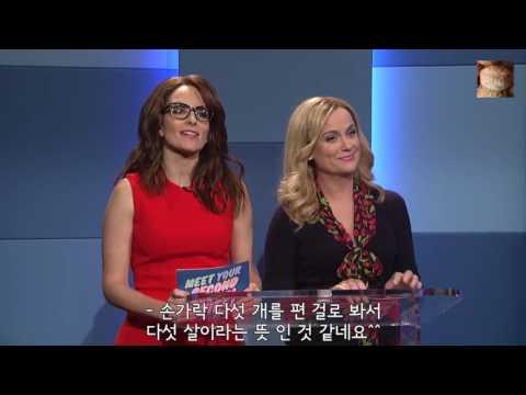 (한글자막) Meet your second wife - SNL