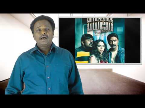 Yam Iruka Bayame Review - TamilTalkies