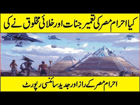 Latest Scientific Research On EGYPT PYRAMIDS Urdu Hindi