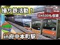 【鉄道】府中本町駅で貨物を撮りたい!! の動画、YouTube動画。