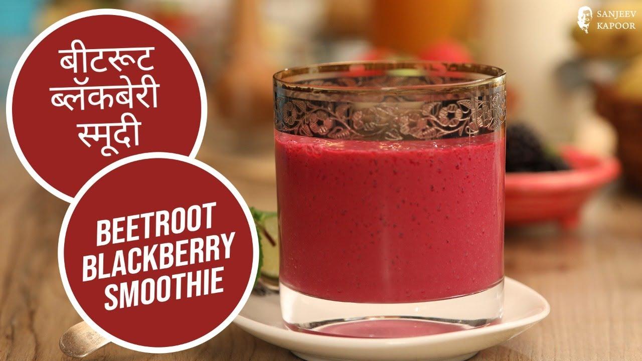 बीटरूट ब्लॅकबेरी  स्मूदी  | Beetroot Blackberry Smoothie  | Sanjeev Kapoor Khazana