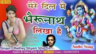Rajasthani Dj Song 2017 ! मेरे दिल में भेरुनाथ लिखा है ! New Marwari D j Remix ! भेरू जी  सोंग