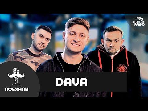 DAVA: премьера песни \