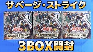 遊戯王最新パック「SAVAGE STRIKE(サベージ・ストライク)」を開封! 詳...