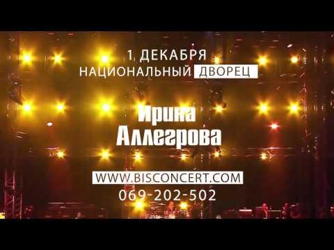 1 Decembrie 2016, Chisinau, Irina Allegrova