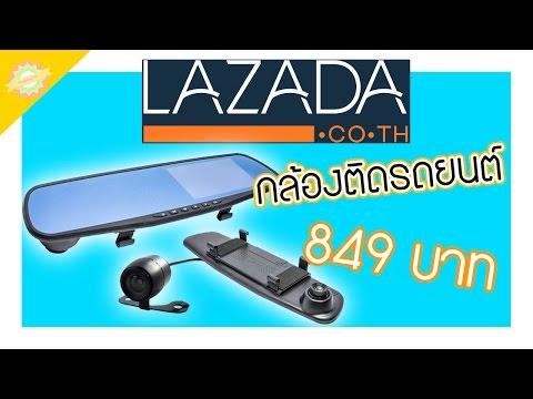 กล้องติดรถยนต์ 849 บาท จาก LAZADA รุ่น SL500 FULL HD1080 ร้าน CK MOBILE | Brightest TV