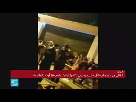 قتلى وجرحى في حادث تدافع خلال حفل لمغني الراب -سولكينغ- في العاصمة الجزائرية  - نشر قبل 7 ساعة