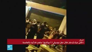 """قتلى وجرحى في حادث تدافع خلال حفل لمغني الراب """"سولكينغ"""" في العاصمة الجزائرية"""