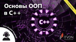 Основы ООП в C++