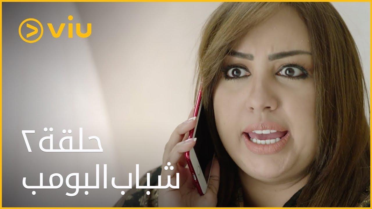 شباب البومب الحلقة ٢ Shabab Al Bomb Episode 2 Youtube