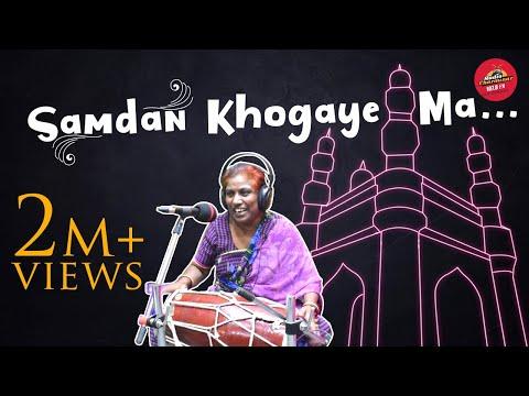 Dholak Ke Geet || Samdan Khogaye Ma ||  Radio || Charminar || Hyderabad