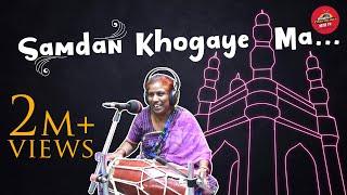 Dholak Ke Geet Samdan Khogaye Ma Radio Charminar Hyderabad