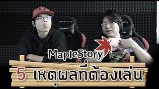 Maple Story กับ 5 เหตุผลที่ต้องเล่นให้ได้!!