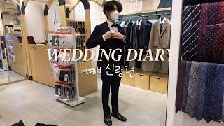 #2 _ 예비신랑 예복 맞추기/코로나결혼준비/앤드지…