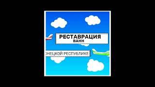 Восстановление ванн акрилом в Донецкой Народной Республике. Ванная будет лучше новой.