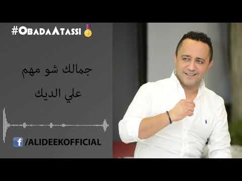 Ali Deek - Jamalek Shu Mohem 2018 / علي الديك جمالك شو مهم