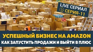 видео Бизнес на Амазоне