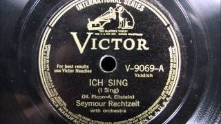 ICH SING by Seymour Rechtzeit Sung in Yiddish