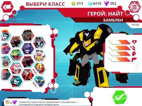 05 Сканируем трансформеров из мультфильма: Трансформеры. Роботы под прикрытием играем в игру.