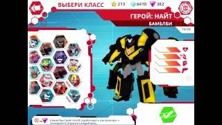 """05 Сканируем трансформеров из мультфильма: """"Трансформеры. Роботы под прикрытием"""" играем в игру."""