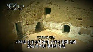 [서프라이즈] 스타워즈 배경이 된 마을! 알고보니 실존하는 거대 지하마을?