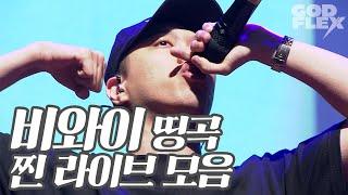 비와이 찐 라이브 모음 - 가라사대, DAY DAY, 힘, Neo Christian Flow, 초월, My Star