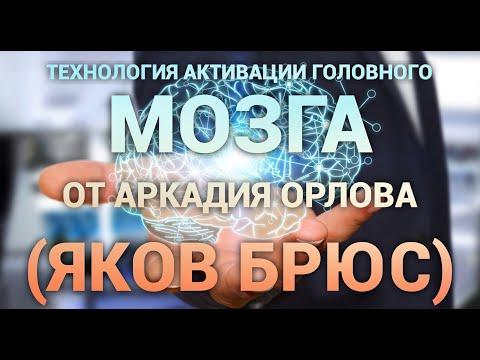 Гипноз для активации головного мозга от Аркадия Орлова