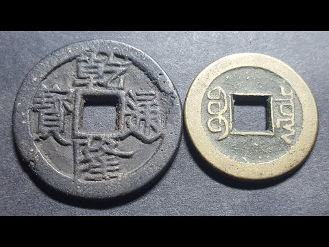 Chinese Chin Dynasty Coins