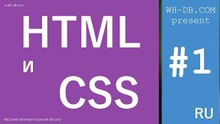 Курс HTML и CSS. Урок 1.