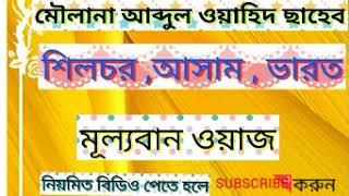 Maulana Abdul Wahid Saheb || হজরত মৌলানা আব্দুল ওয়াহিদ ছাহেবের বয়ান