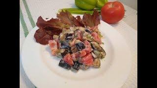 Вкусный летний салат с баклажанами! / Eggplant Salad