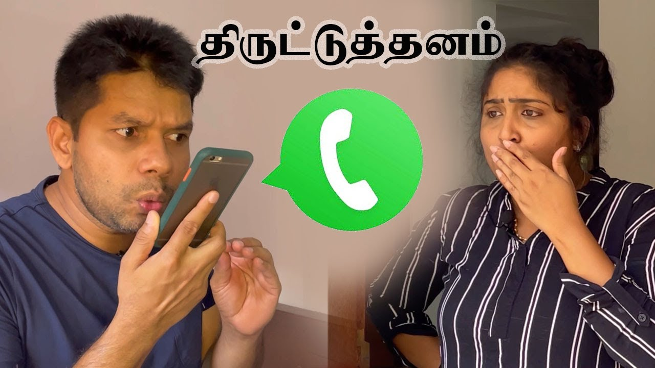 WhatsApp Voice Message - திருட்டுத்தனம் | Tamil Comedy Funny Video | Rj Chandru & Menaka