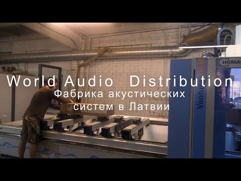 Audiomania Arslab Penaudio Factory. Фабрика по производству акустических систем в Латвии