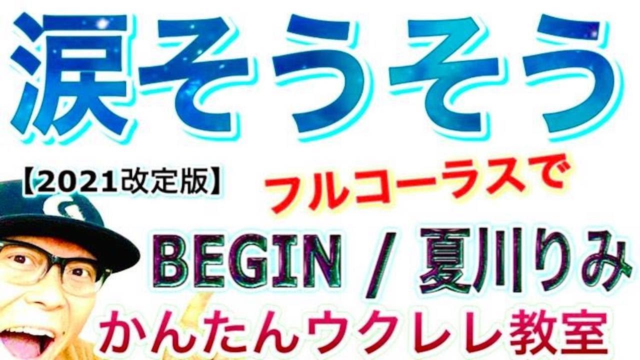 『涙そうそう』フルコーラス版 / BEGIN・夏川りみ《ウクレレ 超かんたん版 コード&レッスン付》 2021改訂版 - 入門コード5個!