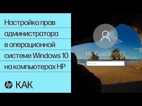 Настройка прав администратора в операционной системе Windows 10 на компьютерах HP