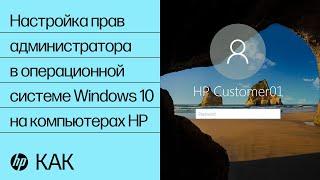 Настроювання прав адміністратора в операційній системі Windows 10 на комп'ютерах HP