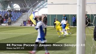 ФК Ростов (Россия) -  Динамо Минск (Беларусь) (2005)