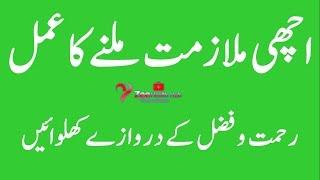 Achi Job Ka Qurani Wazeefa | Asan Wazeefa | Ubqari Wazaif
