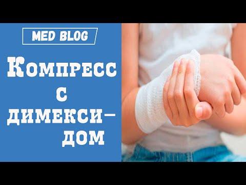 Компресс с димексидом | Как сделать? | Инструкция по применению | Противопоказания к использованию