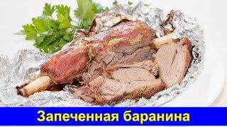 Баранина запеченная в духовке с прованскими травами и чесноком - Быстро и вкусно - Про Вкусняшки