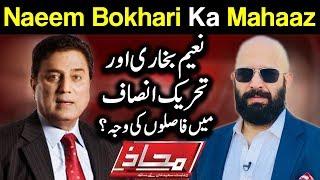 Mahaaz with Wajahat Saeed Khan - Naeem Bokhari Ka Mahaaz - 25 February 2018 | Dunya News