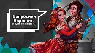 видео Игра Верность: Рыцари и Принцессы секреты прохождения