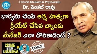 Forensic Specialist & Psychologist Dr.Venkat Rao Full Interview || Crime Diaries With Muralidhar #71
